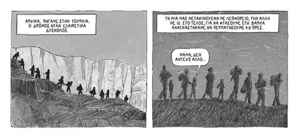 HEBA COMICS PETROU.indd