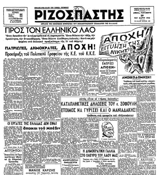 Rizospastis-1946-03-29