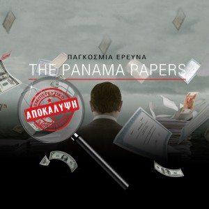 PANAMA_ICIJ-2_protagon