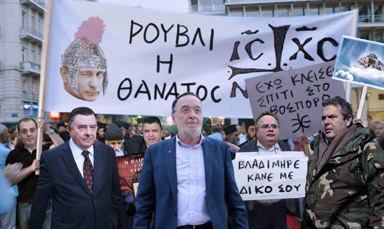 Με την ελπίδα ότι το είδωλό τους θα τους προσέξει και ίσως τους δώσει και ένα αυτόγραφο οι έλληνες «πουτινοφιλικοί» βρίσκονται από το πρωί στους δρόμους