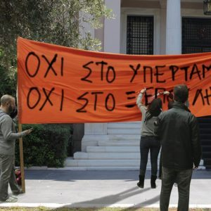 Ο Αλέξης Τσίπρας ετοιμάζεται να κηρύξει ανένδοτο στην Κυβέρνηση, για το Υπερ-ταμείο που ψήφισε!