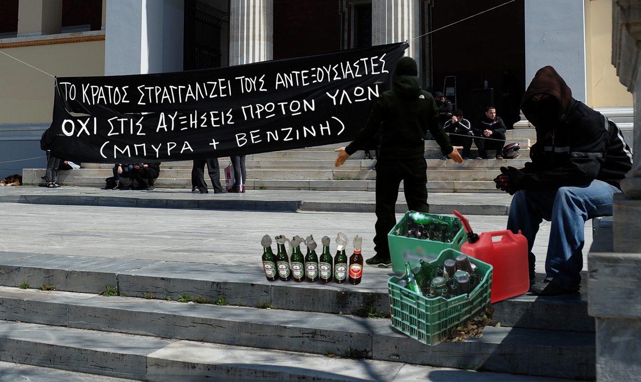 Με ηρεμία - αλλά χωρίς να λείψουν σποραδικές ευτυχώς εντάσεις - οι αντιεξουσιαστές διαμαρτυρήθηκαν μπροστά στα Προπύλαια