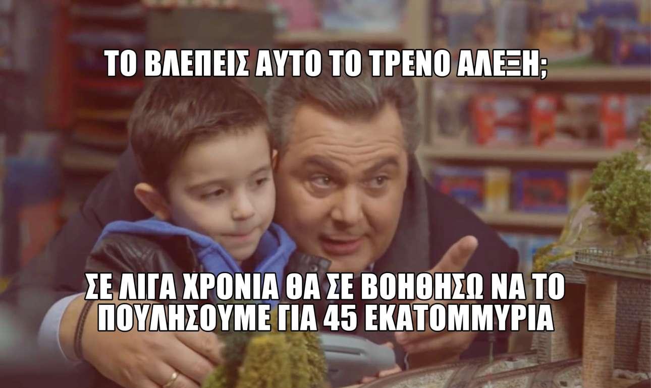kammenos_trenose