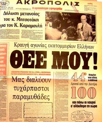 Η Ακρόπολη το 1987. Δεν υπήρχε κλιματισμός, μόνο Θεός