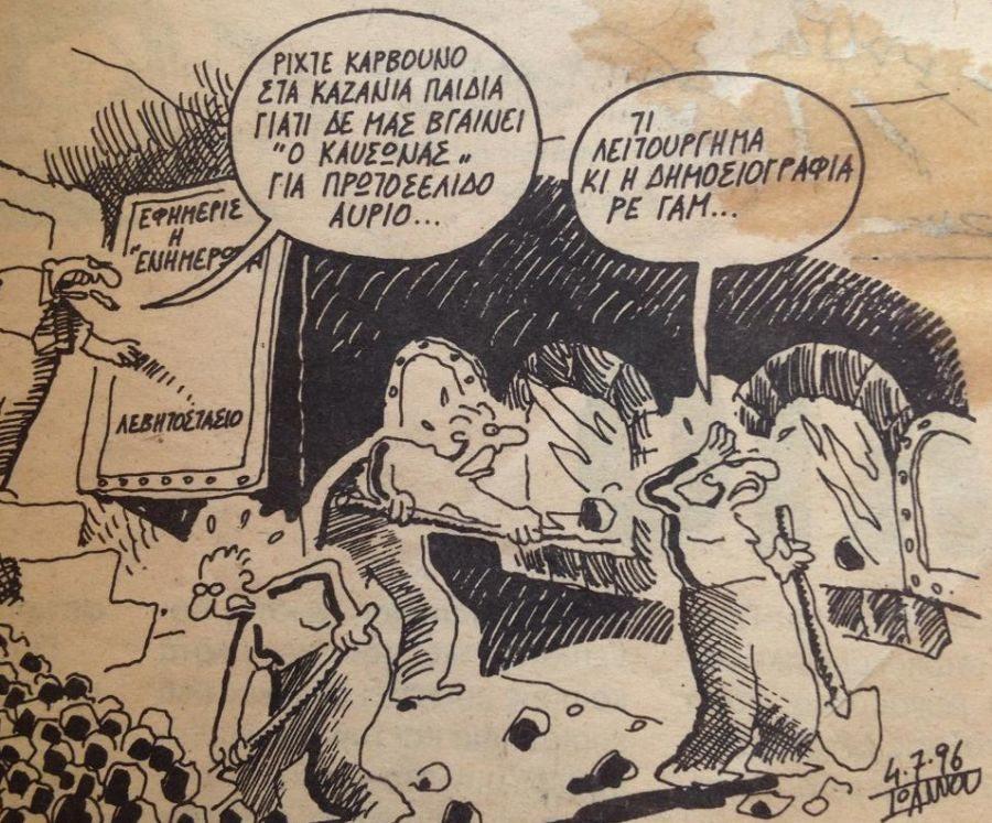 Σκίτσο του Γιάννη Ιωάννου στο «Εθνος» πριν από είκοσι χρόνια!