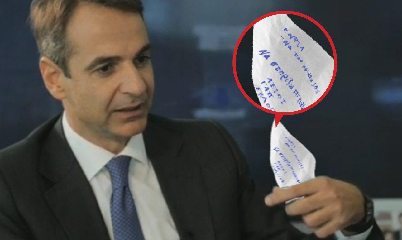 Στη χαρτοπετσέτα του Κυριάκου Μητσοτάκη διακρίνονται καθαρά σημειώσεις για τον ΕΝΦΙΑ, για τον ΓΑΠ και για τον Κώστα Καραμανλή
