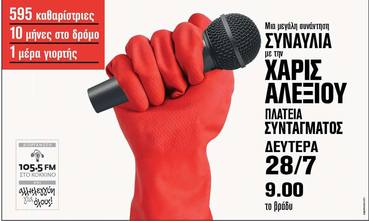 Αποτέλεσμα εικόνας για χαρουλα syriza
