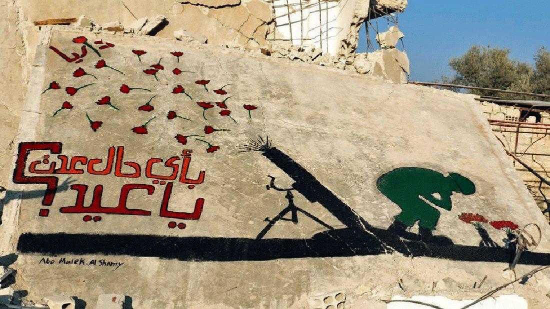 Η εφήμερη φύση των γκραφίτι ειναι γνωστή, πόσω μάλλον σε συνθήκες πολέμου, ωστόσο ο Μαλέκ Αλ Σάμι κατάφερε να φωτογραφίσει όλες τις τοιχογραφίες και τα γκραφίτι του πριν φύγει για το Ιντλίμπ. Στη φωτογραφία αναρωτιέται «Πως θα γιορτάσουμε το Ιντ φέτος». Το Ιντ αλ-φιτρ (διακοπή της νηστείας) είναι μια τριήμερη γιορτή χαράς για τη λήξη του Ραμαζανίου