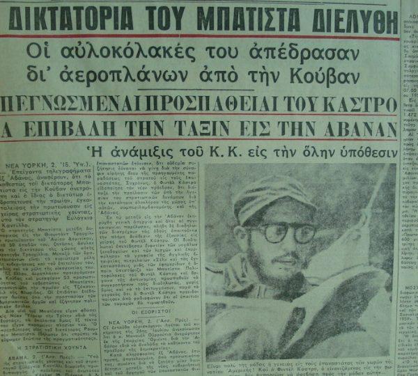 Η συντηρητική «Μακεδονία» του Γιάννη Βελλίδη, είδε θετικά την ανατροπή στην Κούβα...