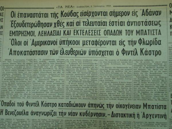 Ρεπορτάζ στα «Νέα» της 3ης Ιανουαρίου 1959