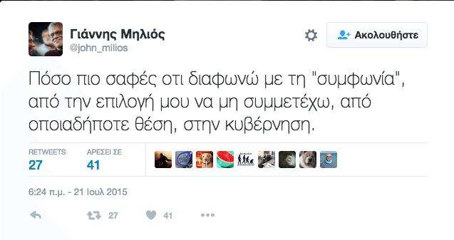 Το tweet της αποσπασιοποίησης με ημερομηνία 21/07/2015