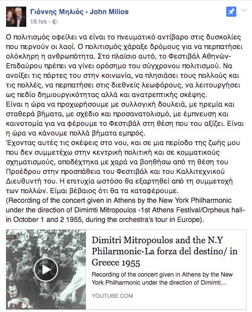 Η «εξήγηση» μετά τον διορισμό του στη θέση διευθυντή του Φεστιβάλ Αθηνών