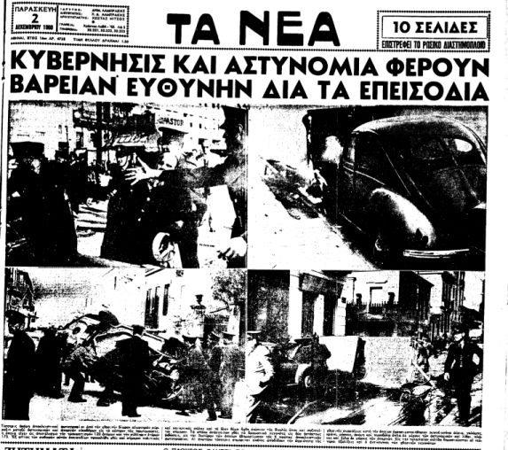Η πρώτη σελίδα των Νέων (2 12 1960)