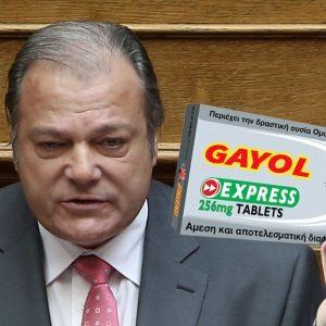 Κώστας Κατσίκης επιδεικνύει στη βουλή το ύπουλο φάρμακο Gayol που δίνουν οι gay φαρμακοποιοί