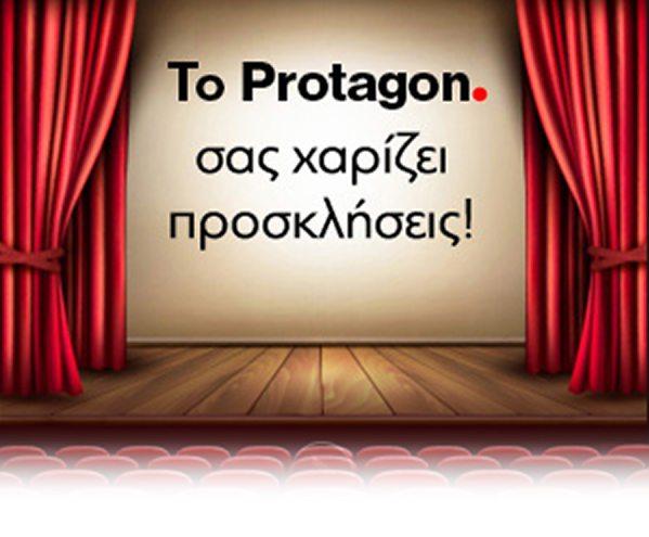Protagon_Proskliseis