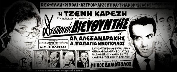 DisDieythintis6-12-1964