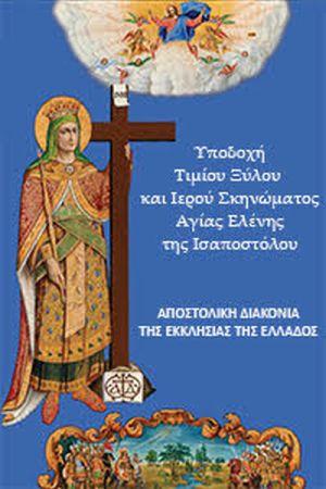 Η αφίσα που αναρτάται στους ναούς
