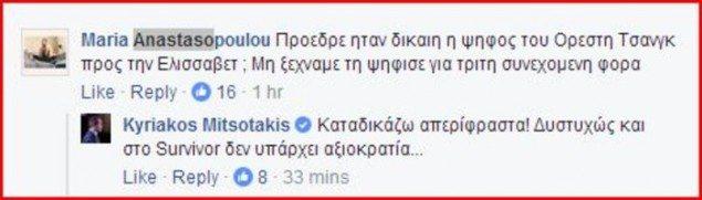 mitsotakis-survivor