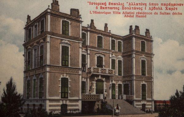 Αναμνηστική κάρτα από τη Θεσσαλονίκη του Μεσοπολέμου