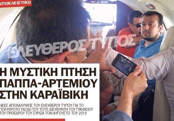 Το ρεπορτάζ του Ιάσωνα Πιπίνη στον Ελεύθερο Τύπο για το ταξίδι Παππά στην Καραϊβική. Εδώ φωτογραφιζεται στο τζετ λιβανέζου επιχειρηματία