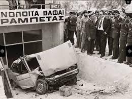 Το αυτοκίνητο από το οποίο ανασύρθηκε νεκρός ο Αλέκος Παναγούλης