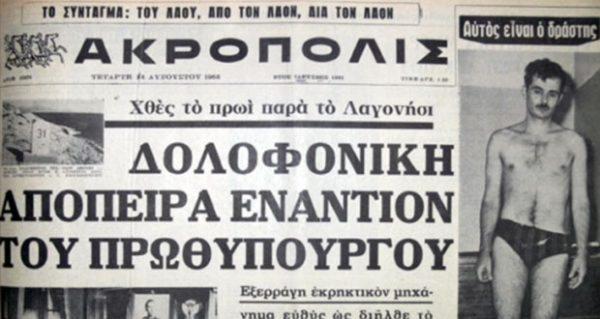 Ακρόπολις, 14 Αυγούστου 1968