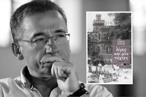 Ο συγγραφέας και το εξώφυλλο του βιβλίου με ένα από τα πιο χαρακτηριστικά κτίρια της Λεωφόρου των Εξοχών