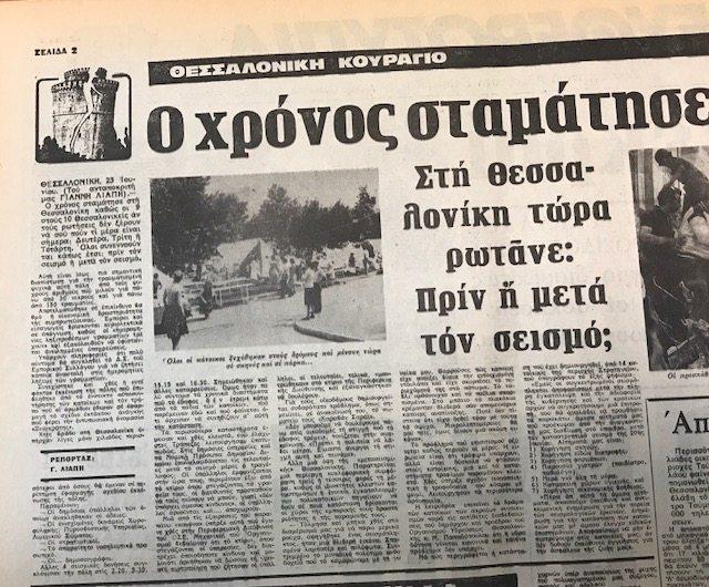 «Θεσσαλονίκη κουράγιο», «Θεσσαλονίκη, όλη η Ελλάδα στο πλευρό σου», είναι δύο συνηθισμένοι τίτλοι στα ρεπορτάζ του Αθηναϊκού Τύπου και αποτύπωναν τη θλίψη αλλά και το αίσθημα αλληλεγγύης που γέννησε το δράμα της βορειοελλαδικής πρωτεύουσας. Άλλο ένα συμπέρασμα ήταν ότι στη συνείδηση του κόσμου τα γεγονότα πια χωρίζονταν σε αυτά που έγιναν πριν από το σεισμό και σε αυτά μετά τον σεισμό . Χαρακτηριστικός είναι ο τίτλος του Γιάννη Λιάπη στην ΕΛΕΥΘΕΡΟΤΥΠΙΑ, εκείνες τις μέρες.