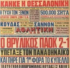 6.Χαρακτηριστικό του κλίματος της εποχής είναι το πρωτοσέλιδο της «Αθλητικής Ηχούς», μιας ιστορικής αθηναίικής εφημερίδας φίλα προσκείμενης προς τον Παναθηναϊκό