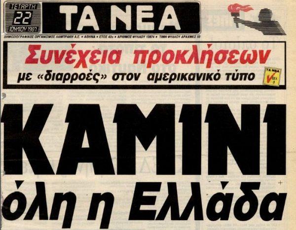 «Τα Νέα», 22 Ιουλίου 1987