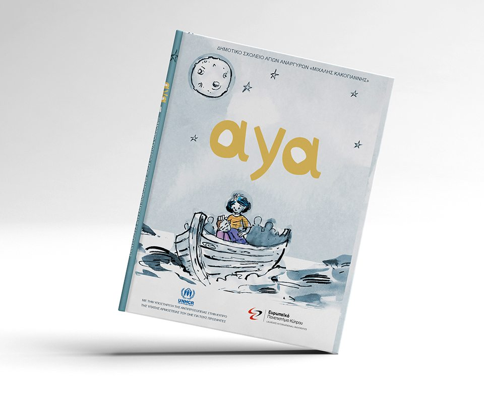 aya cover (1) (1)