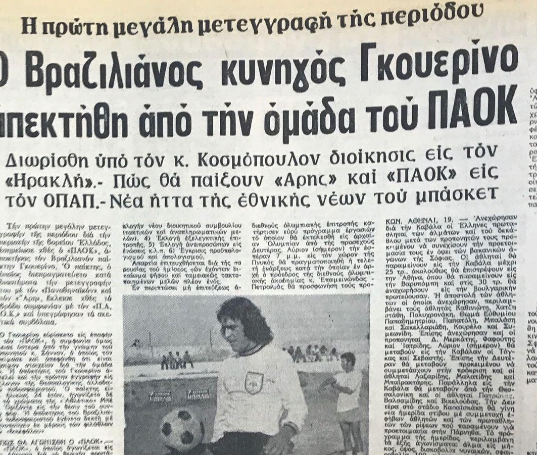 Ο Νέτο Γκουερίνο στον ΠΑΟΚ. Ενα δικό του γκολ τον Μάιο του 1975 έδωσε το πρώτο πρωτάθλημα στον ΠΑΟΚ
