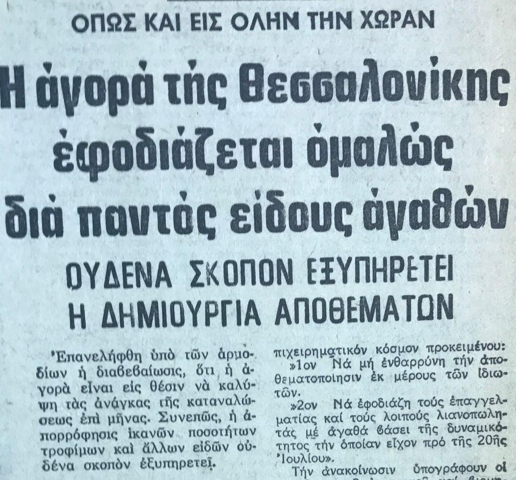 Η «Μακεδονία« καθησυχάζει όσους έτρεξαν στα παντοπωλεία