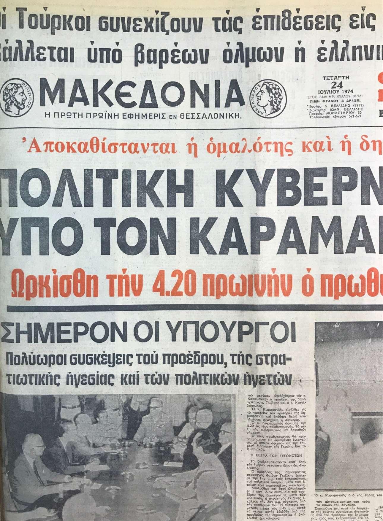 Η «Μακεδονία» της 24ης Ιουλίου 1974