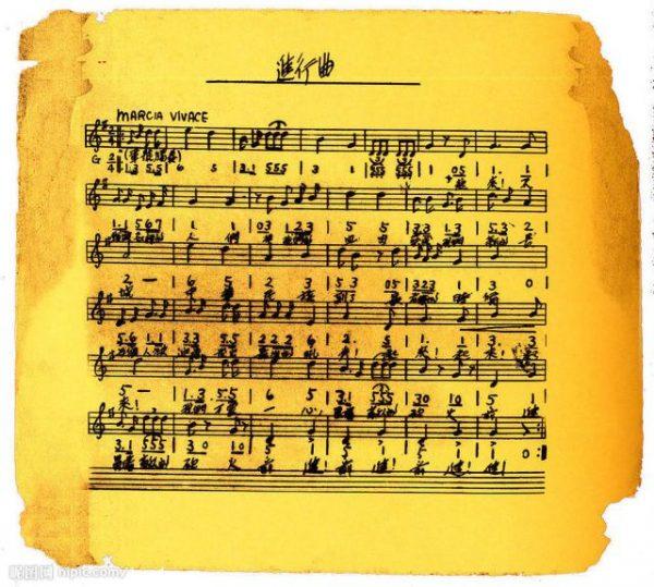 Η πρώτη παρτιτούρα του τραγουδιού - αργότερα εθνικού ύμνου της Κίνας (Wikimedia Commons/Public domain)