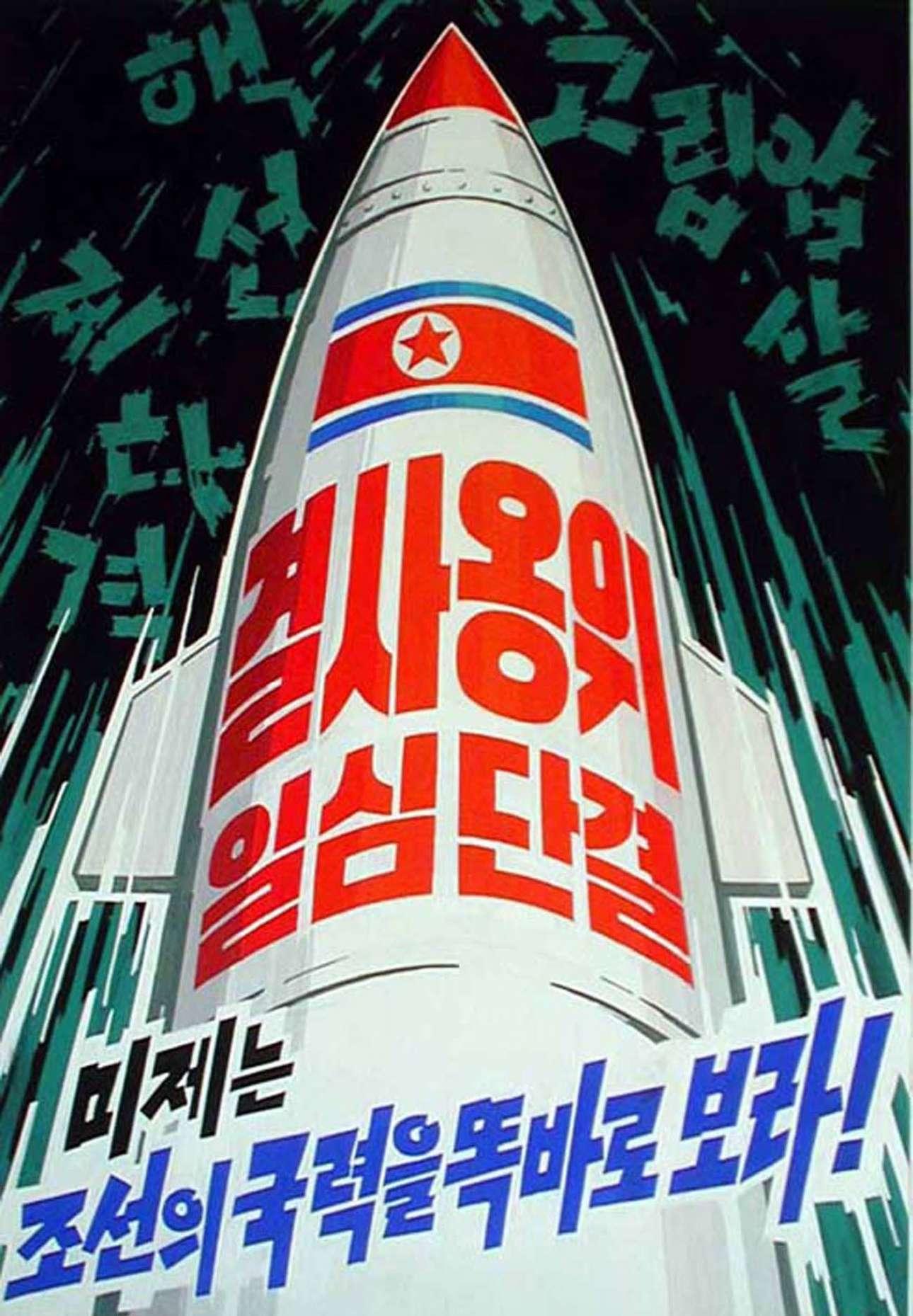 «Οι αμερικανοί ιμπεριαλιστές πρέπει να προσέξουν καλά τη δύναμη της Κορέας» γράφει πάνω με έντονα γράμματα ο πύραυλος