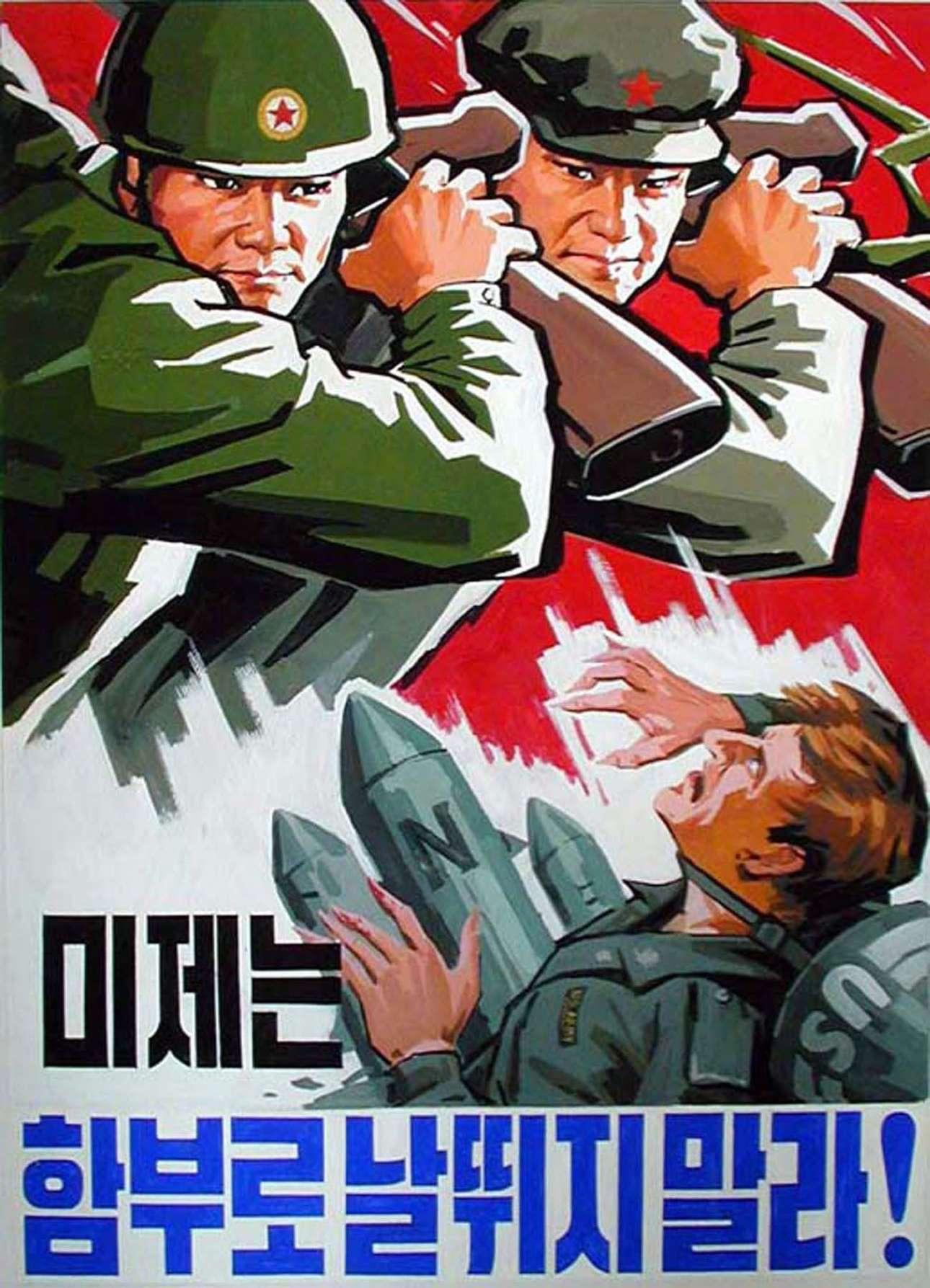 «Οι αμερικανοί ιμπεριαλιστές δεν πρέπει να προκαλούν απερίσκεπτα πόλεμο» υποστηρίζει η παραπάνω αφίσα
