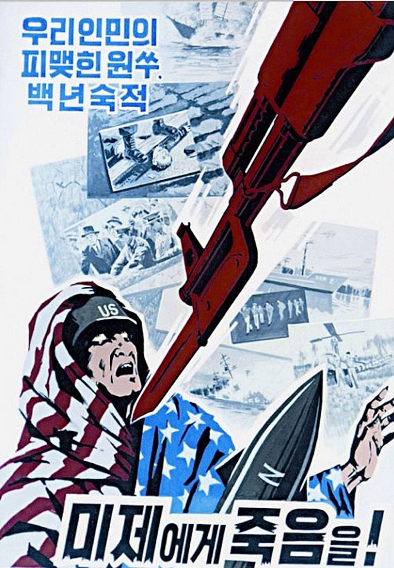 Μία ακόμη βίαιη αφίσα με το μήνυμα «Θάνατος στους αμερικανούς ιμπεριαλιστές, τον ορκισμένο εχθρό μας»