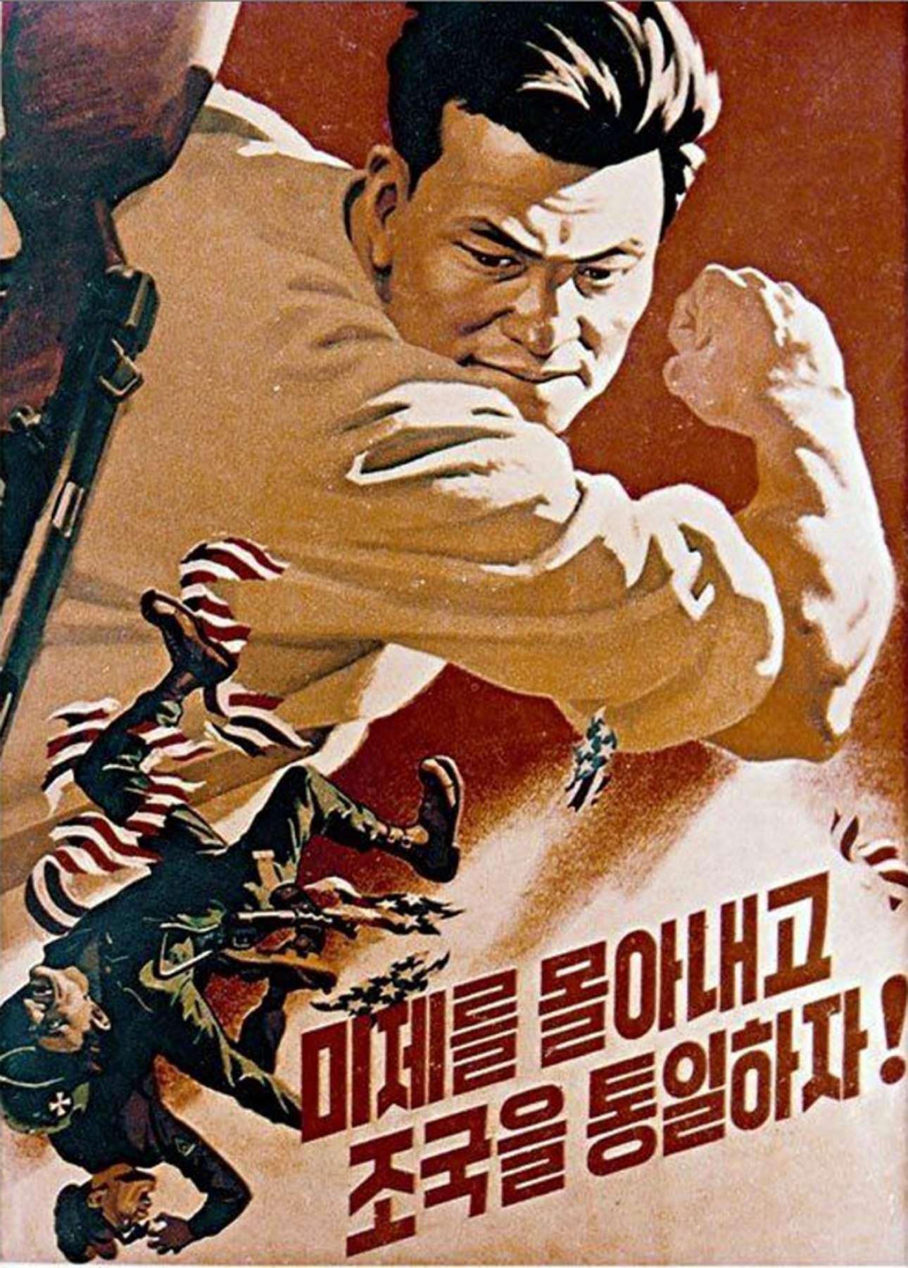 Η βορειοκορεατική προπαγανδιστική αφίσα προτρέπει τους πολίτες να «διώξουν τους Αμερικανούς και να ενώσουν την Πατρίδα»