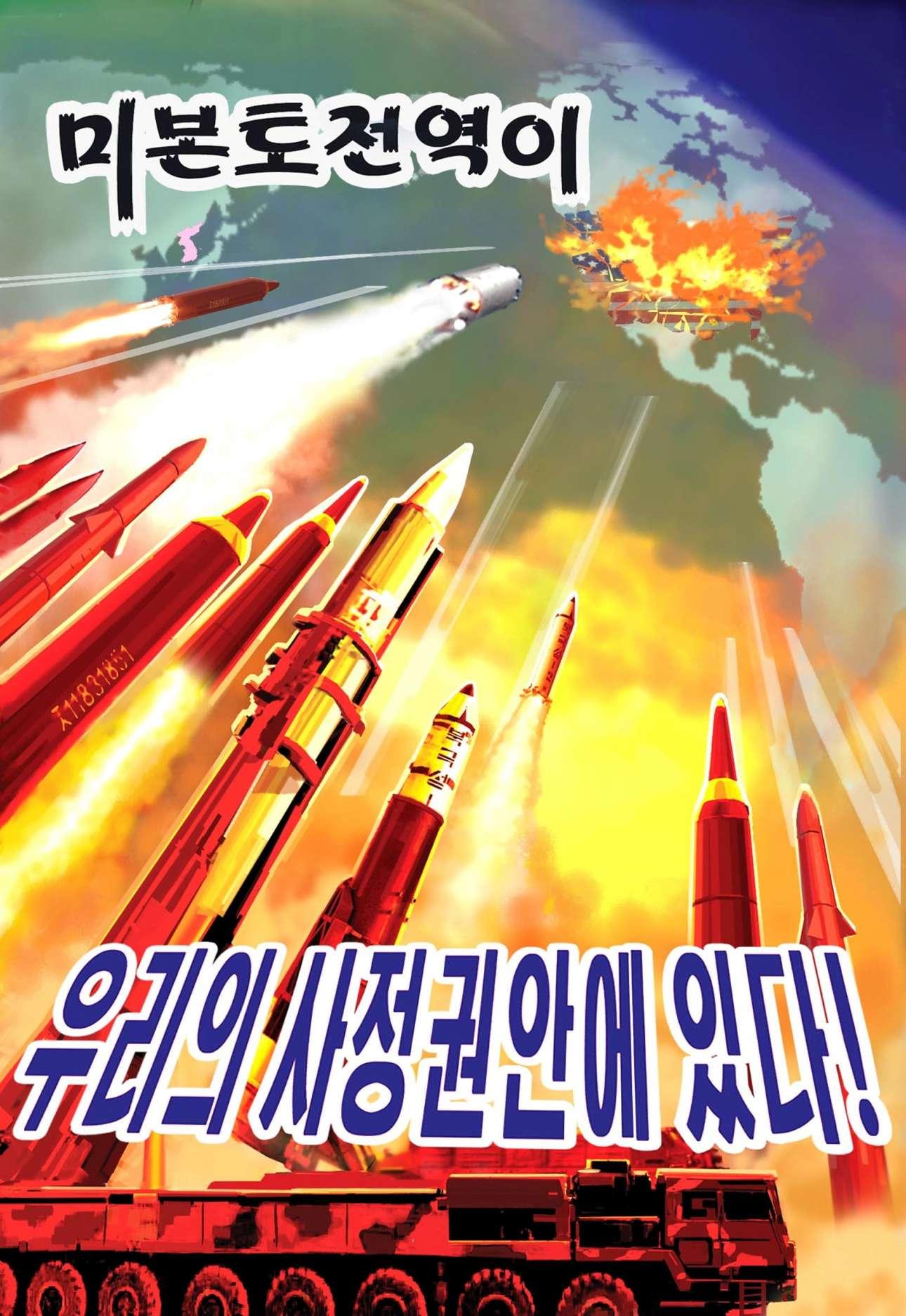 «Ολόκληρη η περιοχή της πολιτείας είναι τώρα εντός της εμβέλειας των πυραύλων μας!», το μήνυμα της τολμηρής αφίσας