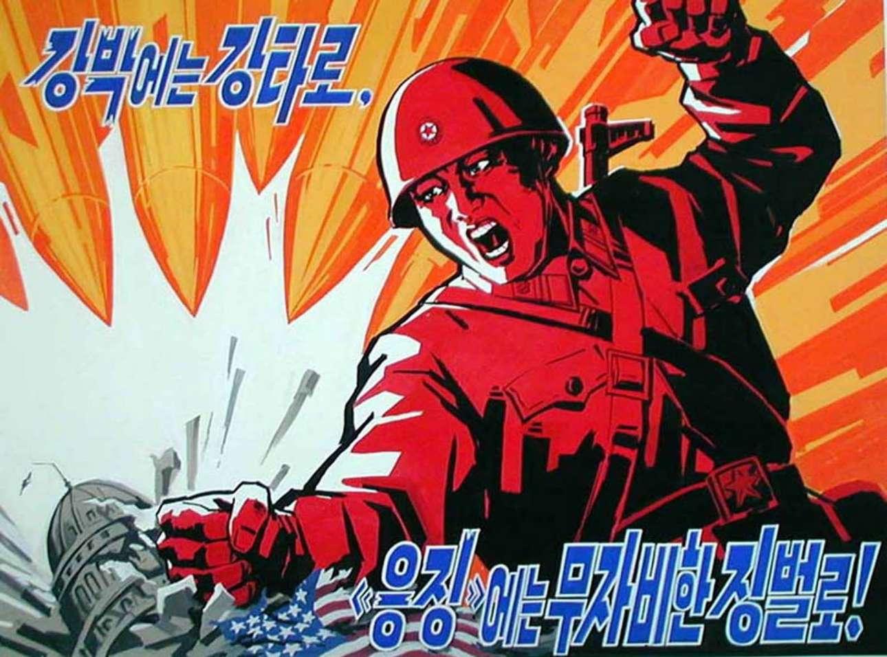 Η στρατιωτική υπεροχή της Βόρειας Κορέας δεσπόζει σε όλες τις προπαγανδιστικές αφίσες