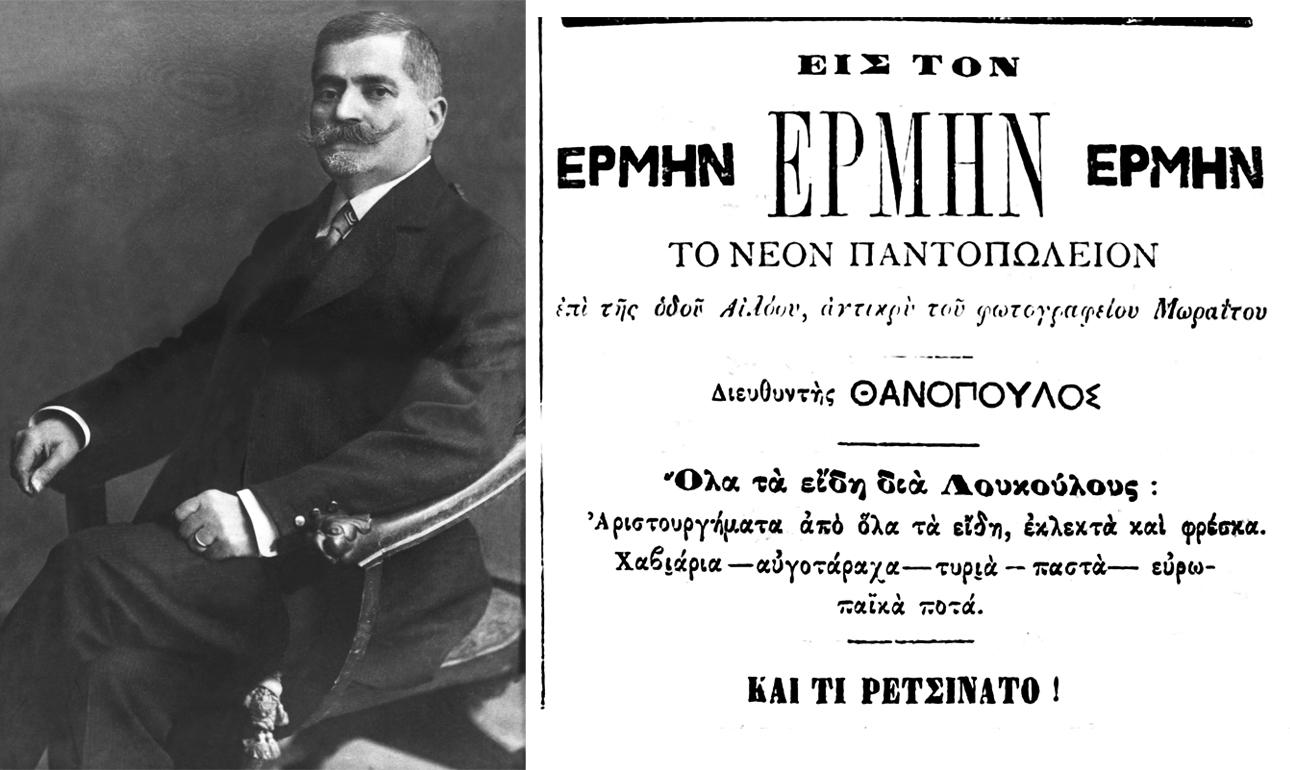 ermisthanopoulos1