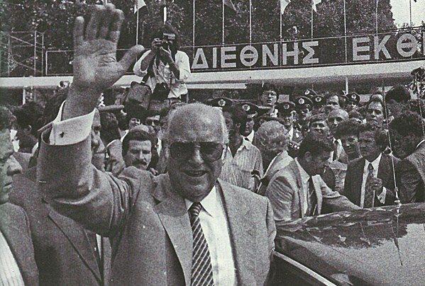 Ο Ανδρεας, ως Πρωθυπουργός, στην Εκθεση