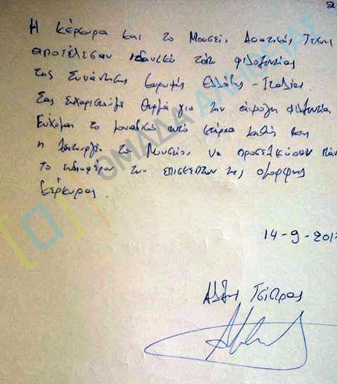 tsipras-corfu