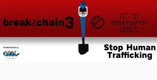 «Μη μένεις αμέτοχος! Σπάσε την αλυσίδα της εκμετάλλευσης», το σύνθημα του Break the Chain