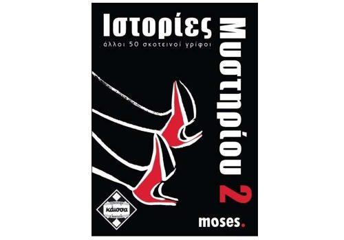 7 epitrapezio-kaissa-istories-mystirioy-2-1000-0527686