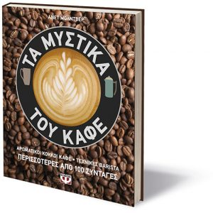 Book-coffee-1049323