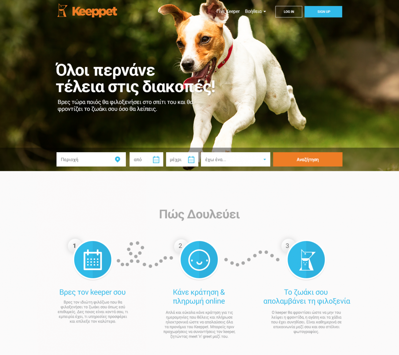 Keeppet_Homepage_01