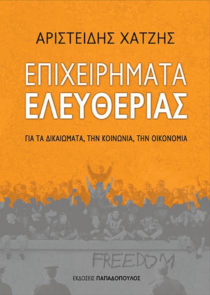 Xatzis_book_freedom