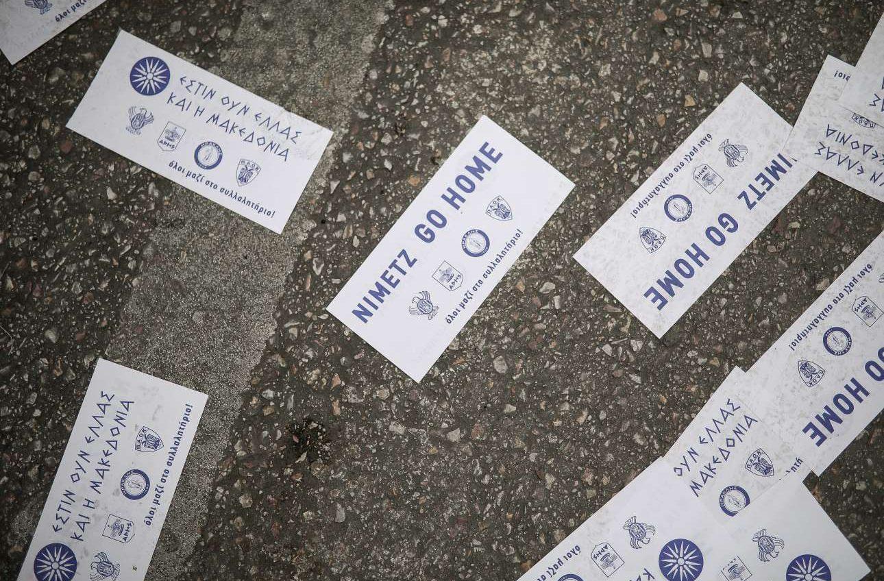 «Νίμιτς πήγαινε σπίτι» γράφουν τα τρικάκια που καλούν όλους στο συλλαλητήριο